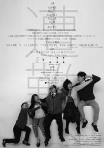 1/4(ヨンブンノイチ)旗揚げ公演 『遭難、』チラシ裏面