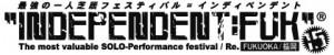 一人芝居フェスティバル「INDEPENDENT:FUK15」