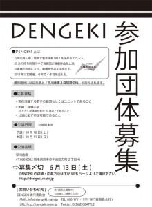 『早川倉庫杯 DENGEKI vol.4 くまもと若手演劇バトル』参加団体募集