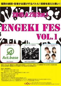 『ENGEKI FES vol.1』