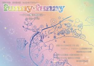 劇団水中花 第5回公演 family☆プロジェクト『funny*funny ~タロの魔法冒険記~』チラシ