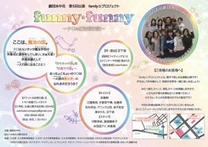 劇団水中花 第5回公演 family☆プロジェクト『funny*funny ~タロの魔法冒険記~』チラシ裏面