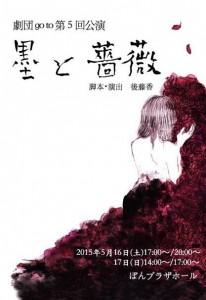 劇団 go to 第5回公演 『墨と薔薇』チラシ