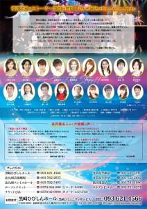 スイセイ・ミュージカル『広い宇宙の中で』北九州公演チラシ裏面