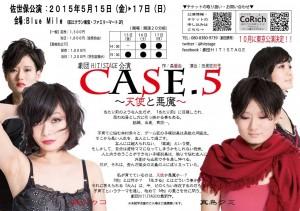 劇団HIT!STAGE『Case5~天使と悪魔~』