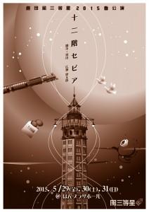 劇団風三等星 2015春公演『十二階セピア』