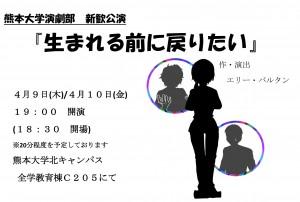 熊本大学演劇部 新入生歓迎公演『生まれる前に戻りたい』