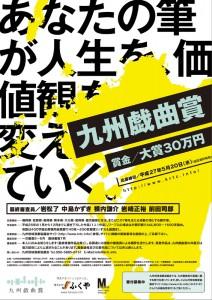 九州戯曲賞チラシ