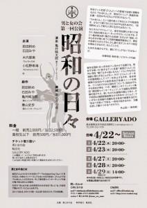 男と女の会 第一回公演 『昭和の日々』