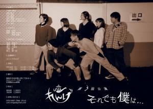 ユニットれんげ 第3回公演『それでも僕は…』チラシ
