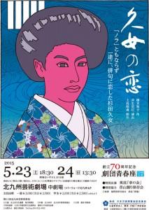 劇団青春座 創立70周年記念224回公演『久女の恋』チラシ