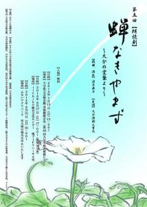おおいた演劇の会『蝉なきやまず~『大分の空襲』より』2014年チラシ