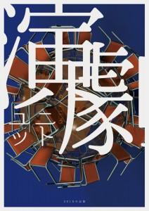 演劇ユニットそめごころ 第4回本公演『201Xの記憶』チラシ