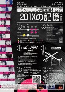 演劇ユニットそめごころ 第4回本公演『201Xの記憶』チラシ裏面