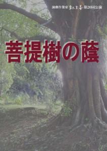 演劇作業室紅生姜 第20回公演 語り劇『菩提樹の蔭』