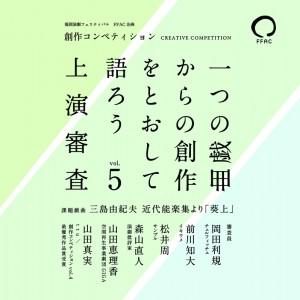 創作コンペティション『一つの戯曲からの創作をとおして語ろう!』vol.5 上演審査