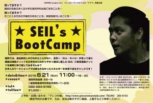 HANAROproject vol.2 グレコローマンスタイル『ドラマ』関連企画 SEIL's Boot Camp