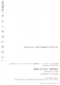 theatrical torero camomillo festival 饒舌な殻2 未完成公演『だらしのないせかい』チラシ裏面