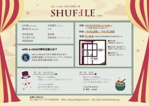 with a clink 5周年企画第二弾『SHUFFLE -音楽祭-』チラシ裏面