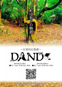 『DANDO~打人』チラシ