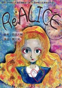 福岡大学学術文化部会演劇部 第56回学術文化祭参加作品『Re:ALICE』