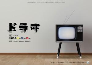 HANAROproject vol.2 グレコローマンスタイル数えてみたら本当は第17回で初プロデュース大祭『ドラマ』チラシ