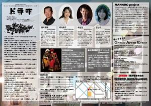 HANAROproject vol.2 グレコローマンスタイル数えてみたら本当は第17回で初プロデュース大祭『ドラマ』チラシ裏面
