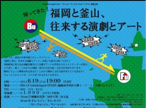 HANAROproject vol.2 グレコローマンスタイル『ドラマ』関連企画 『帰ってきた!福岡と釜山、往来する演劇とアート』トークショー