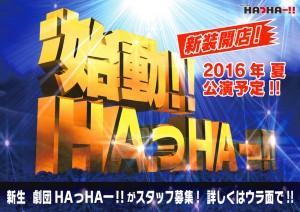 「劇団HAっHAー!!」劇団員募集チラシ