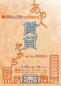 劇団HallBrothers『あの人、賃貸だから』