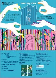 劇団ヒロシ軍 8周年記念公演『雨の蝉』(渡邉享介ver)