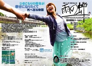 劇団ヒロシ軍 8周年記念公演『雨の蝉』(荒木宏志ver)