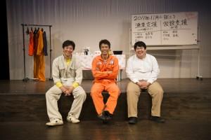 左から石倉良信、福島カツシゲ、田口智也