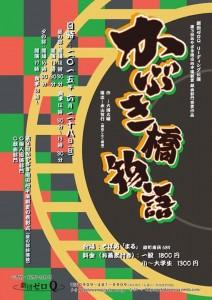 劇団ゼロQ リーディング公演『かぶき橋物語』
