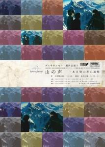 カムヰヤッセン 番外公演3『山の声 -ある登山者の追想』