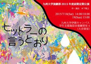 九州大学演劇部 2015年度前期定期公演『ヒットラーの言うとおり』