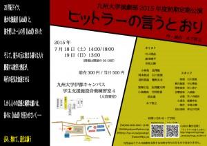 九州大学演劇部 2015年度前期定期公演『ヒットラーの言うとおり』チラシ裏面