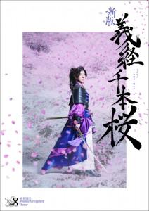 『新版 義経千本桜』