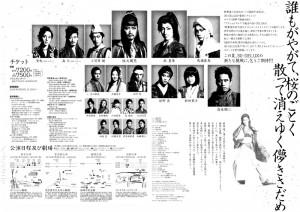 『新版 義経千本桜』チラシ