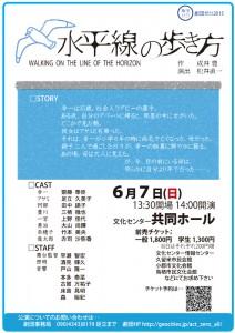 劇団ゼロ 2015年6月公演『水平線の歩き方』チラシ裏面