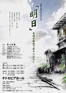 長崎市被爆70周年記念公演『明日-長崎原爆投下前日のはなし-』