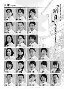 長崎市被爆70周年記念公演『明日-長崎原爆投下前日のはなし-』チラシ裏面