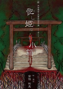 (劇)池田商会15周年記念公演 ノーガード『愛し姫の小箱』チラシ