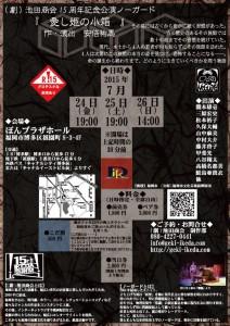 (劇)池田商会15周年記念公演 ノーガード『愛し姫の小箱』チラシ裏面