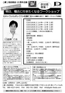 (劇)池田商会15周年記念企画『明日、稽古にいきたくなるワークショップ』チラシ