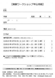 (劇)池田商会15周年記念企画『明日、稽古にいきたくなるワークショップ』チラシ裏面
