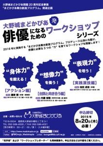 大野城まどかぴあ20周年記念事業「まどかぴあ舞台創造プログラム」関連企画 大野城まどかぴあ発 俳優になるためのワークショップシリーズ