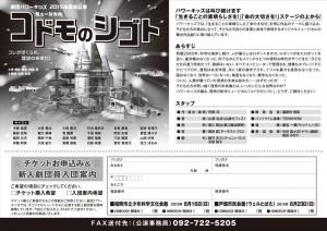 劇団パワーキッズ 2015年度本公演 ミュージカル『コドモのシゴト』チラシ裏面
