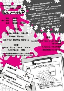 九州大学大橋キャンパス演劇部 2015年度新入生歓迎公演『さぁ、どうする?』チラシ裏面
