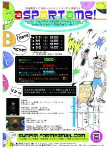 五島真澄×竹内元一(サンピリ)×4-2×音楽ライブ『アスパルテーム』チラシ裏面
